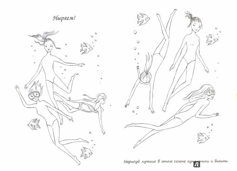 Иллюстрация 1 из 40 для Модная коллекция. Придумай собственный стиль! - Нелли Райан | Лабиринт - книги. Источник: Лабиринт