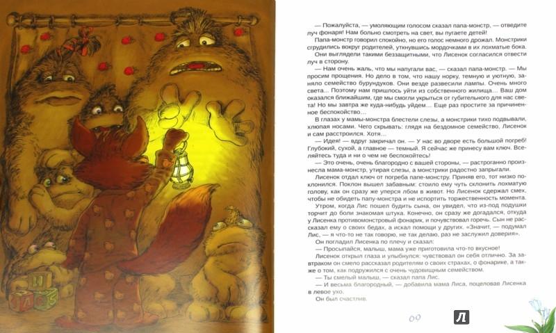Иллюстрация 1 из 19 для Сказки Изумрудного Леса - Елена Журек | Лабиринт - книги. Источник: Лабиринт