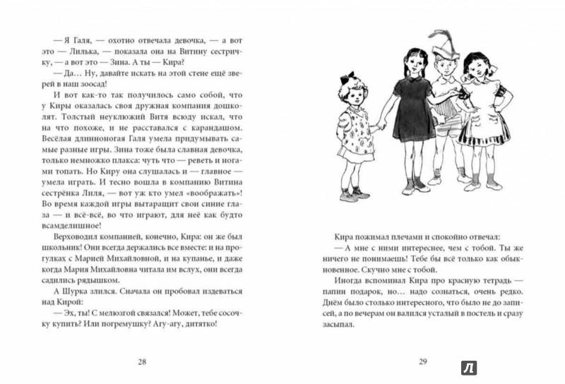 Иллюстрация 2 из 30 для Белая шубка - Елена Верейская | Лабиринт - книги. Источник: Лабиринт