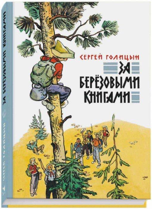 Иллюстрация 1 из 43 для За березовыми книгами - Сергей Голицын | Лабиринт - книги. Источник: Лабиринт