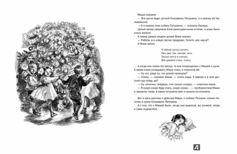 Иллюстрация 7 из 38 для О девочке Маше, о собаке Петушке и о кошке Ниточке - Александр Введенский | Лабиринт - книги. Источник: Лабиринт
