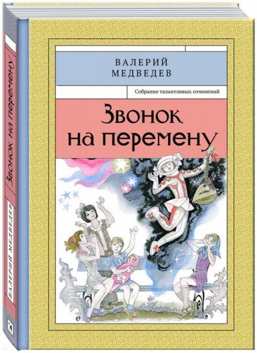 Иллюстрация 1 из 47 для Звонок на перемену - Валерий Медведев | Лабиринт - книги. Источник: Лабиринт