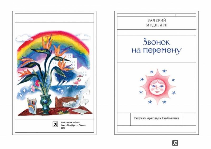 Иллюстрация 1 из 46 для Звонок на перемену - Валерий Медведев   Лабиринт - книги. Источник: Лабиринт
