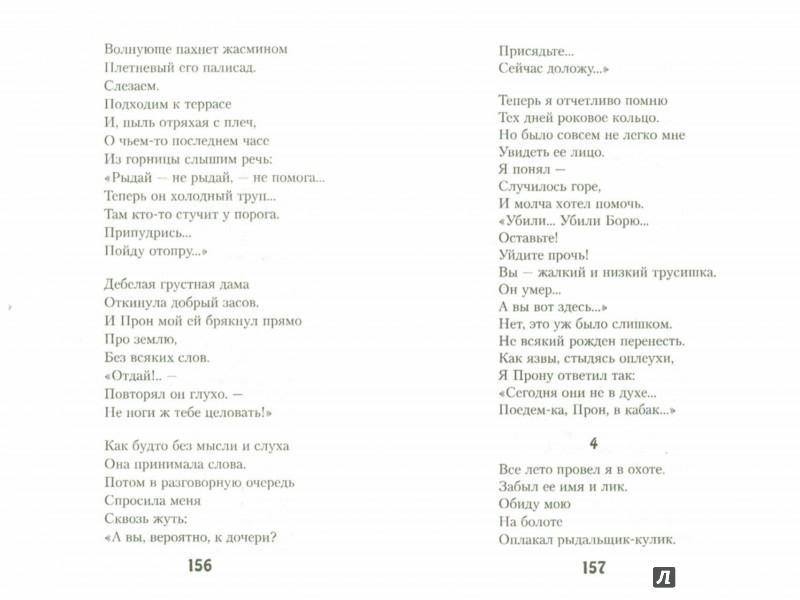 Иллюстрация 1 из 16 для Анна Снегина. Стихотворения - Сергей Есенин | Лабиринт - книги. Источник: Лабиринт