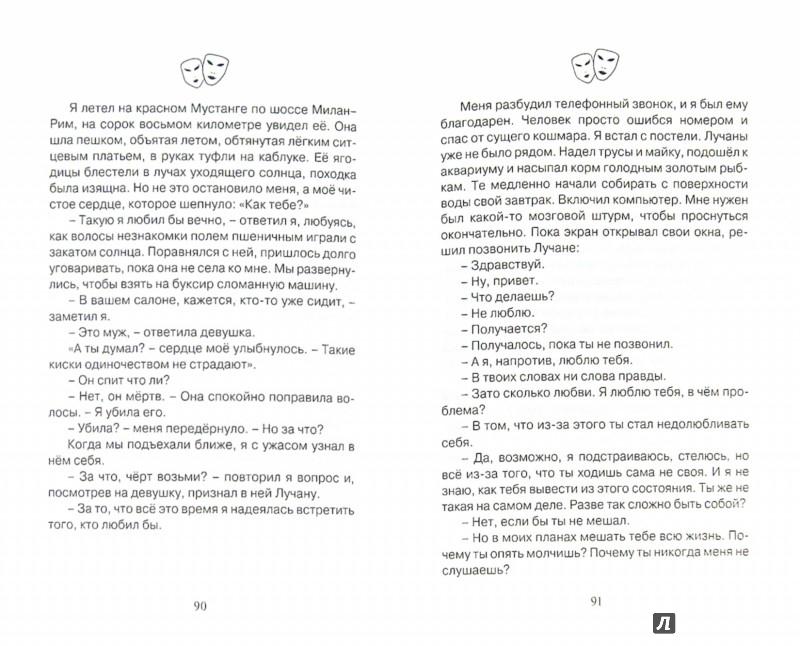 Иллюстрация 1 из 11 для Где валяются поцелуи - Ринат Валиуллин | Лабиринт - книги. Источник: Лабиринт