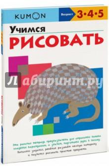 Купить Учимся рисовать, Манн, Иванов и Фербер, Рисование для детей
