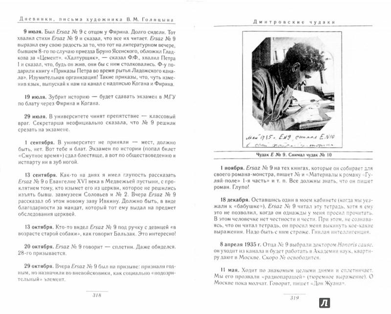 Иллюстрация 1 из 5 для … Я ушиблен морем - Владимир Голицын | Лабиринт - книги. Источник: Лабиринт