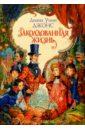 Джонс Диана Уинн Заколдованная жизнь: Роман диана уинн джонс миры крестоманси книга 6 сказочное невезение