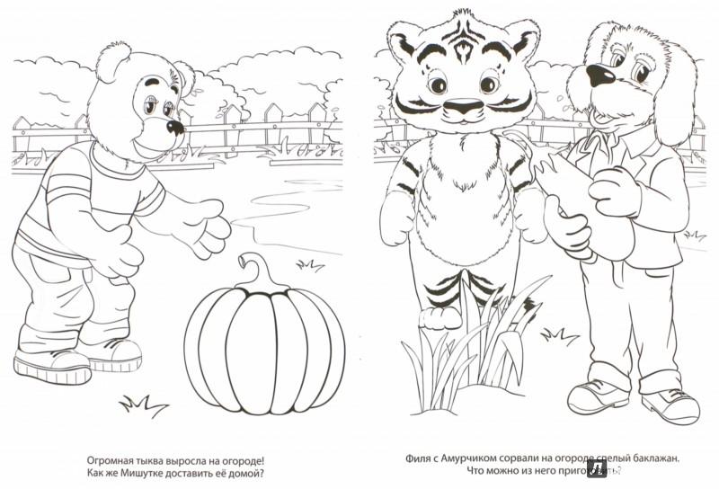 Иллюстрация 1 из 10 для Раскрась-ка и отгадай с Филей (№ 0004) | Лабиринт - книги. Источник: Лабиринт