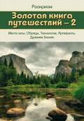 Раокриом: Золотая книга путешествий-2. Места силы, Обряды, Технологии, Артефакты, Древние Знания