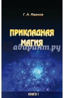 Прикладная магия. Книга 1 бегонию корневую в украине