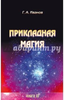 Прикладная магия. Книга 3 бетомешалку б у на 250л на украине