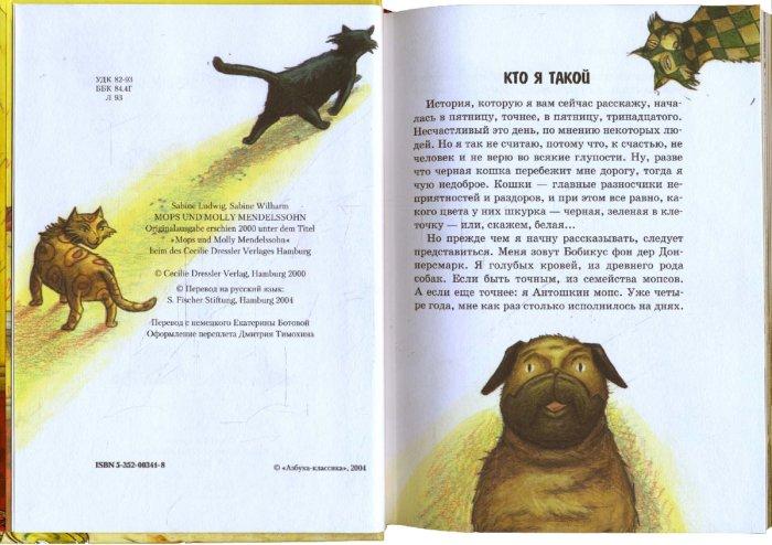 Иллюстрация 1 из 23 для Мопс и Молли Мендельсон - Сабине, Сабине | Лабиринт - книги. Источник: Лабиринт