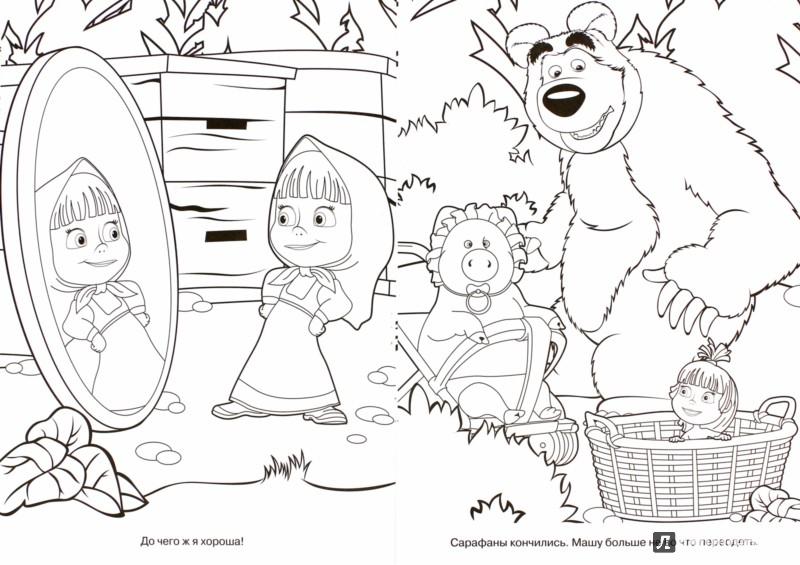 Иллюстрация 1 из 3 для Раскраска-люкс. Маша и Медведь (№1510) | Лабиринт - книги. Источник: Лабиринт