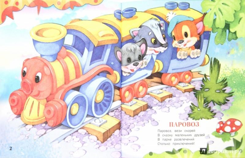 Иллюстрация 1 из 24 для Мои машины - Е. Агинская | Лабиринт - книги. Источник: Лабиринт