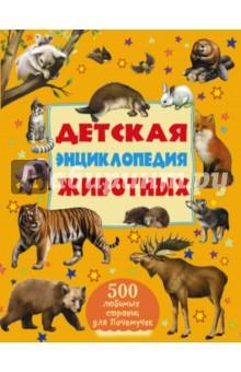 Детская энциклопедия животных эймис ли дж рисуем 50 динозавров и других доисторических животных