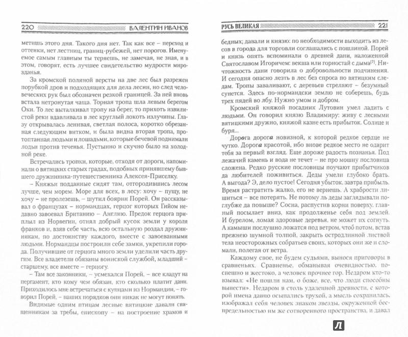 Иллюстрация 1 из 18 для Русь Великая - Валентин Иванов | Лабиринт - книги. Источник: Лабиринт
