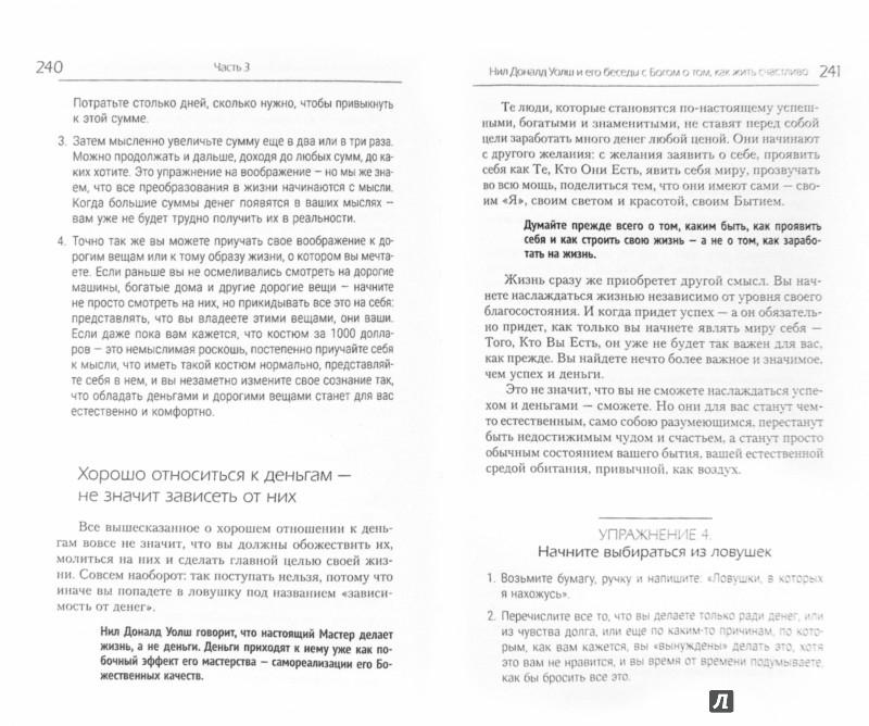 Иллюстрация 1 из 5 для Руководство по выращиванию капитала от Джозефа Мэрфи - Валентин Штерн | Лабиринт - книги. Источник: Лабиринт