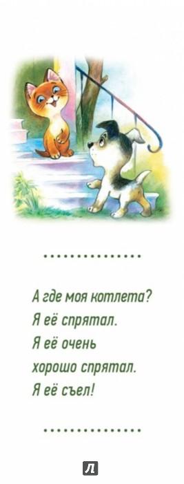 Иллюстрация 1 из 2 для Магнитная закладка | Лабиринт - сувениры. Источник: Лабиринт