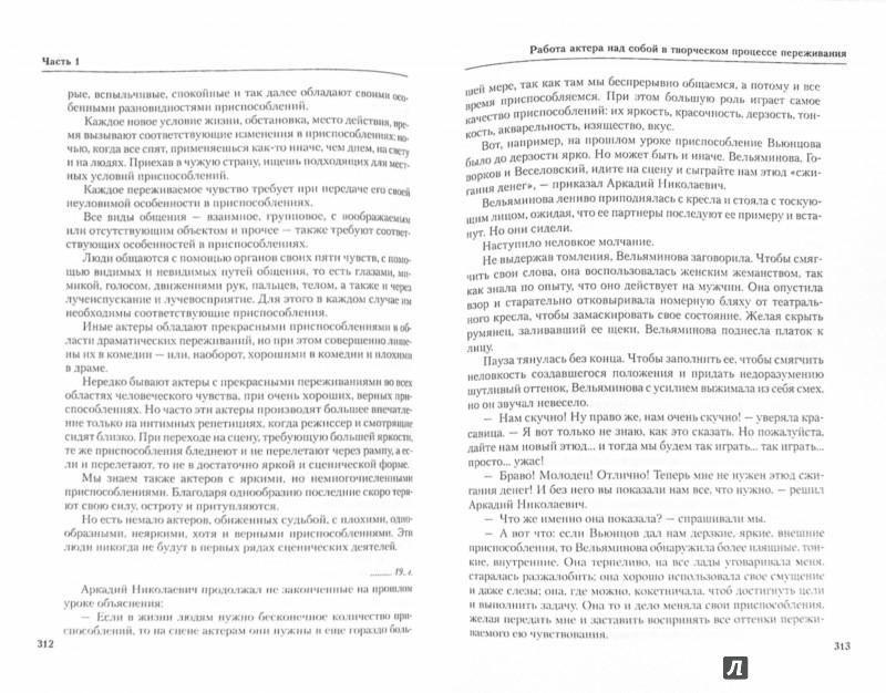 Иллюстрация 1 из 29 для Работа актера над собой - Константин Станиславский | Лабиринт - книги. Источник: Лабиринт