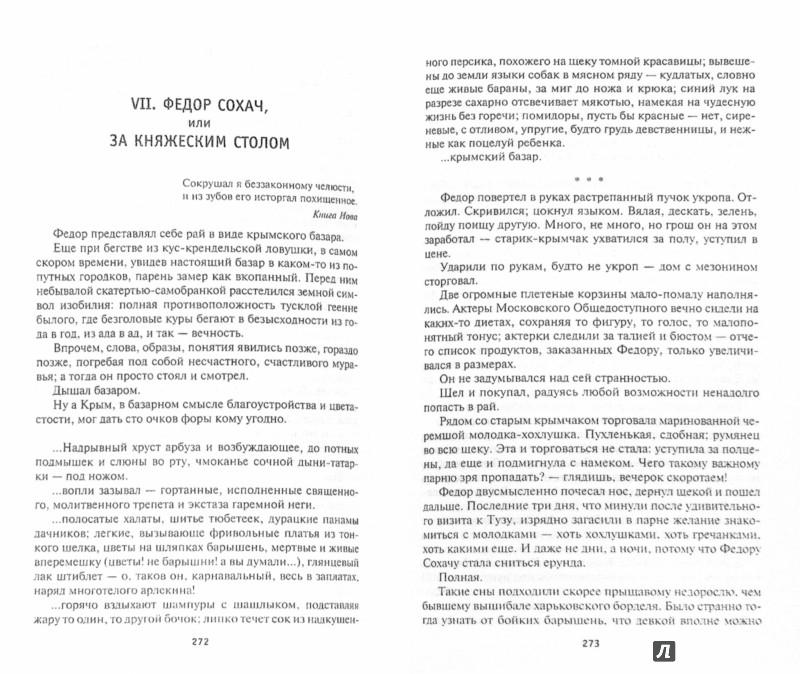 Иллюстрация 1 из 23 для Маг в законе - Генри Олди | Лабиринт - книги. Источник: Лабиринт