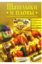 Красичкова Анастасия Шашлыки и пловы цены
