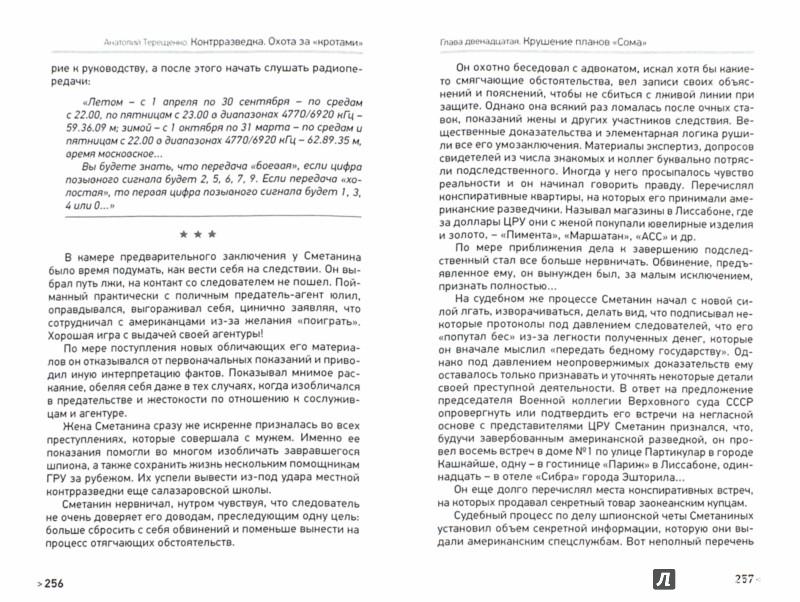 Иллюстрация 1 из 5 для Контрразведка. Охота за кротами - Анатолий Терещенко | Лабиринт - книги. Источник: Лабиринт