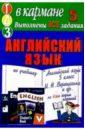 Готовые домашние задания по учебнику Английский язык 5 класс И.Н. Верещагина и др.