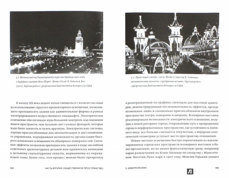 Иллюстрация 1 из 7 для Медийный город. Медиа, архитектура и городское пространство - Скотт Маккуайр | Лабиринт - книги. Источник: Лабиринт
