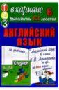 Готовые домашние задания по учебнику Английский язык 6 класс О.В. Афанасьева и др.