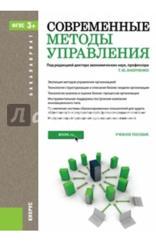 Современные методы управления. Учебное пособие для бакалавров
