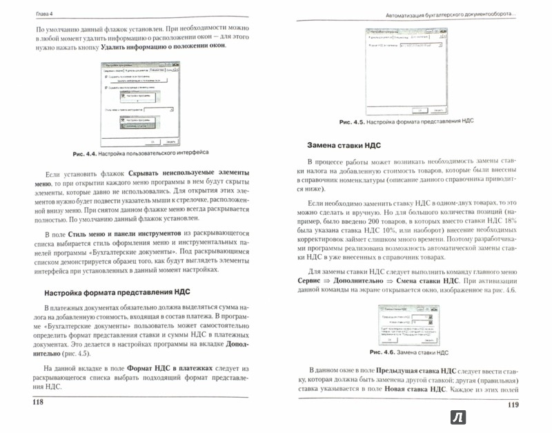 Иллюстрация 1 из 14 для Компьютер для бухгалтера - Алексей Гладкий | Лабиринт - книги. Источник: Лабиринт