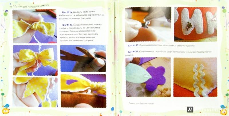 Иллюстрация 1 из 33 для Игрушки для малышей из фетра - Юлия Джанкаева | Лабиринт - книги. Источник: Лабиринт