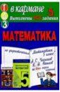 Готовые домашние задания по дидактическим материалам Математика 5 класс А.С. Чесноков, К.И. Нешков