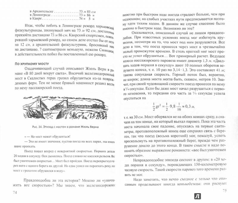 Иллюстрация 1 из 21 для Занимательная механика - Яков Перельман | Лабиринт - книги. Источник: Лабиринт