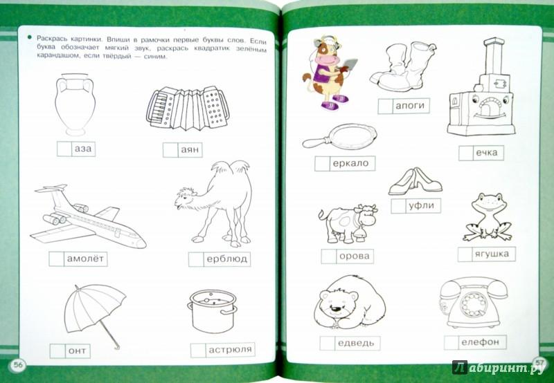 Иллюстрация 1 из 16 для Русский язык. Занятия для начальной школы. 1 класс - Маврина, Никитина, Раджабова | Лабиринт - книги. Источник: Лабиринт