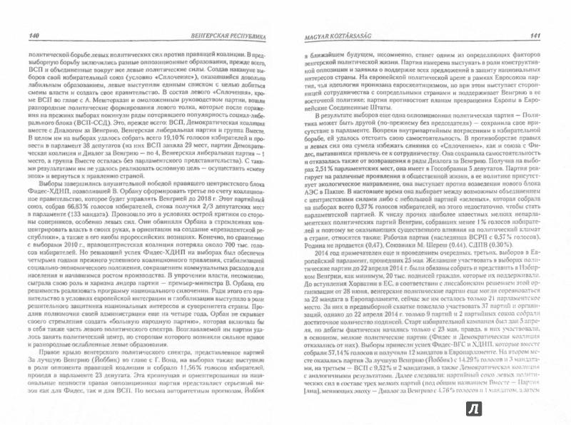 Иллюстрация 1 из 6 для Центральная и Юго-Восточная Европа. Конец ХХ - начало XXI вв. | Лабиринт - книги. Источник: Лабиринт