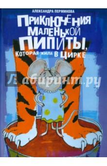 Приключения маленькой Пипиты, которая жила в цирке