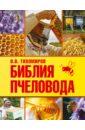 Тихомиров Вадим Витальевич Библия пчеловода