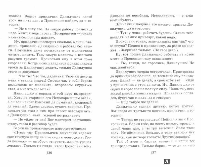 Иллюстрация 1 из 40 для Малахитовая шкатулка - Павел Бажов | Лабиринт - книги. Источник: Лабиринт
