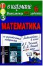 Готовые домашние задания по дидактическим материалам Математика 6 класс А.С. Чесноков, К.И. Нешков