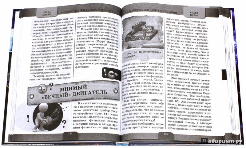 Иллюстрация 1 из 10 для Занимательная физика - Яков Перельман | Лабиринт - книги. Источник: Лабиринт