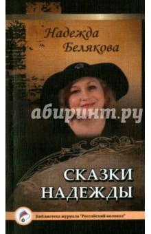 Купить Сказки Надежды, Интернациональный Союз писателей, Сказки отечественных писателей