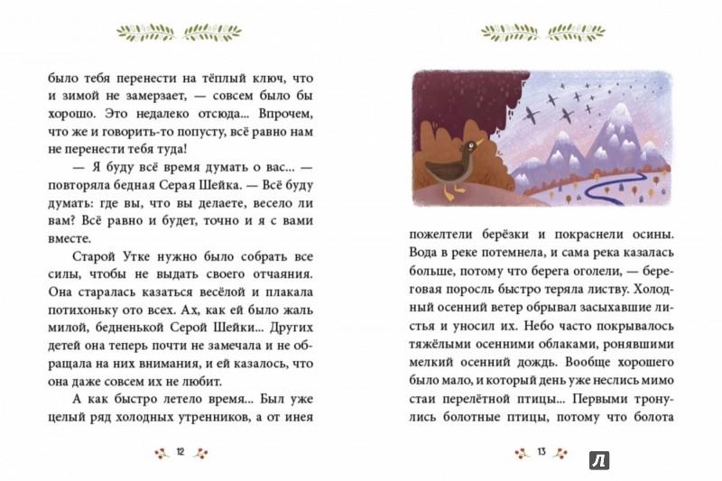 Иллюстрация 1 из 17 для Серая Шейка - Дмитрий Мамин-Сибиряк | Лабиринт - книги. Источник: Лабиринт