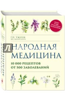 Народная медицина. 10000 рецептов от 500 заболеваний книги эксмо лекарственные средства