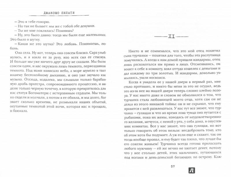 Иллюстрация 1 из 13 для Морская фиалка - Джакомо Пилати | Лабиринт - книги. Источник: Лабиринт