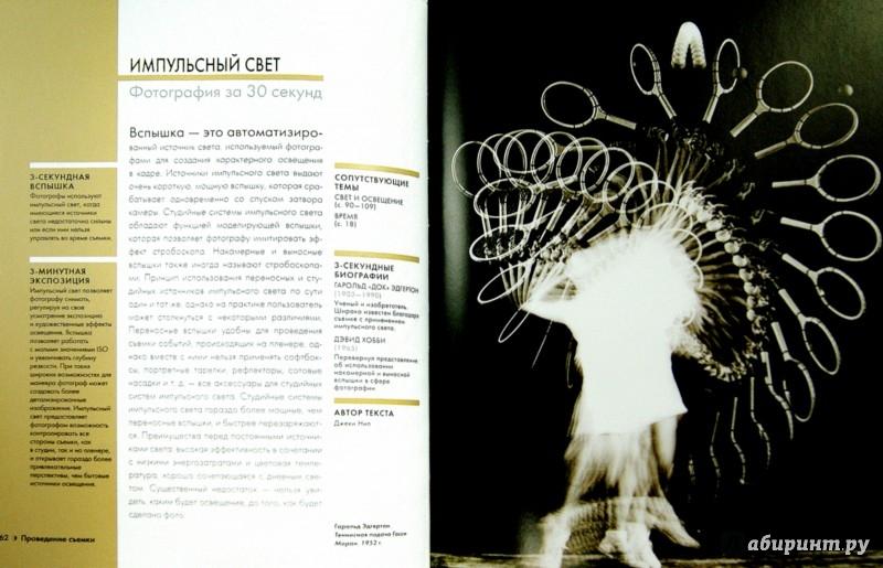 Иллюстрация 1 из 34 для Фотография - Кенисберг, Нил, Прюст, Слоут | Лабиринт - книги. Источник: Лабиринт