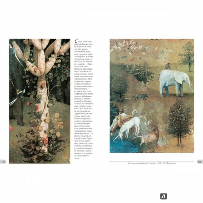 Иллюстрация 1 из 18 для Иероним Босх - Александр Киселев | Лабиринт - книги. Источник: Лабиринт