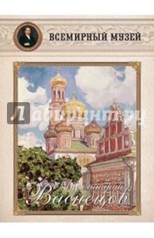 Аполлинарий Васнецов виктор васнецов минувших дней печаль и радость набор репродукций