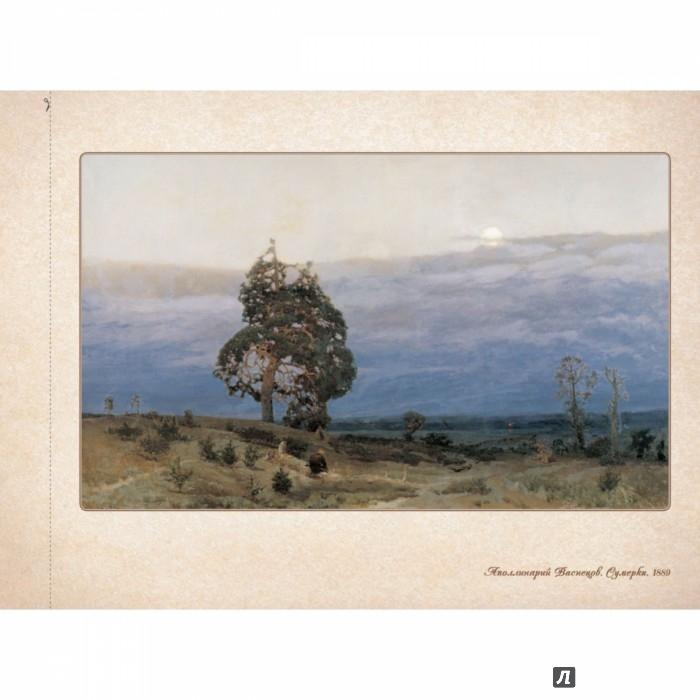Иллюстрация 1 из 4 для Аполлинарий Васнецов | Лабиринт - книги. Источник: Лабиринт